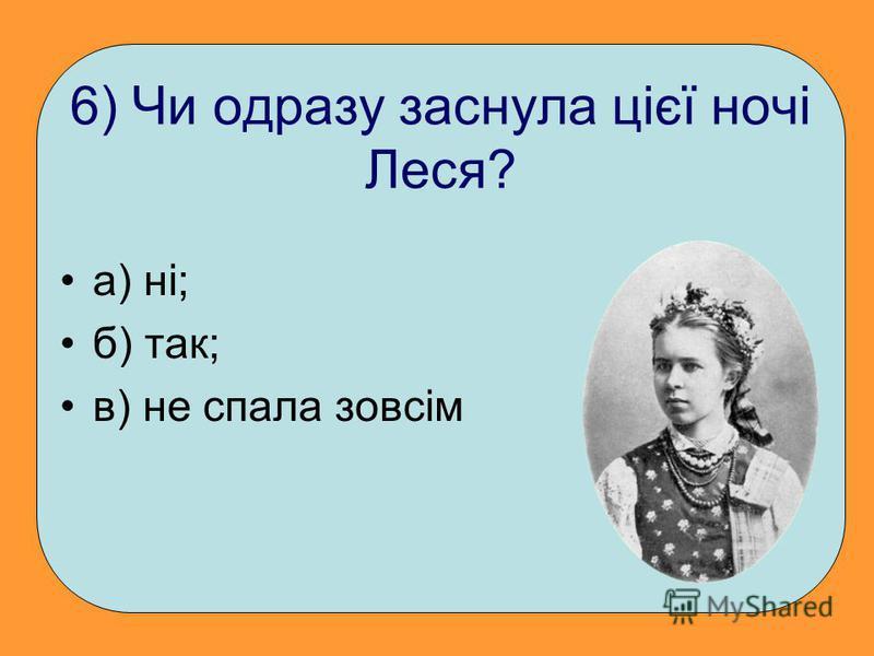 6) Чи одразу заснула цієї ночі Леся? а) ні; б) так; в) не спала зовсім