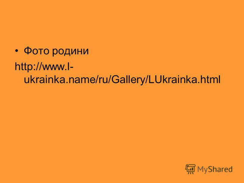 Фото родини http://www.l- ukrainka.name/ru/Gallery/LUkrainka.html