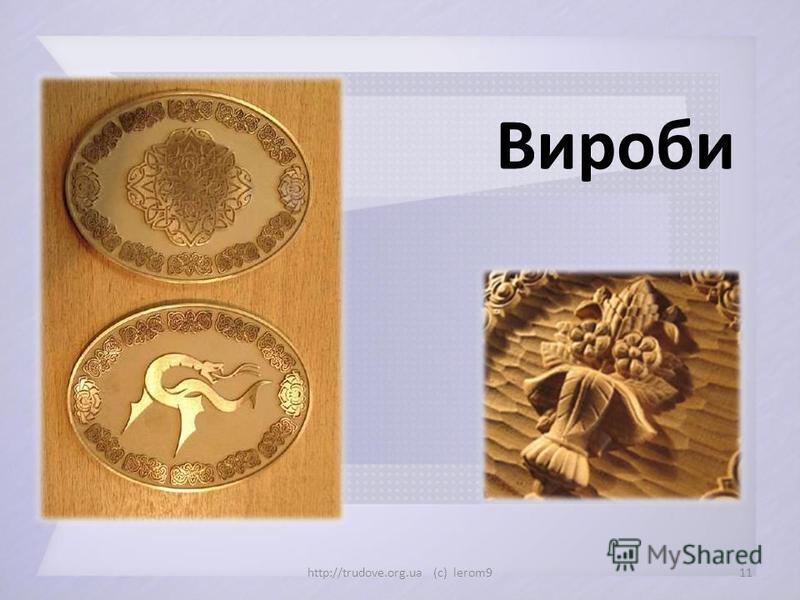 Вироби 11http://trudove.org.ua (c) lerom9