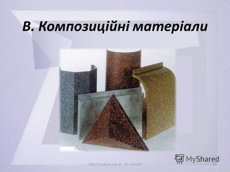 В. Композиційні матеріали 12http://trudove.org.ua (c) lerom9