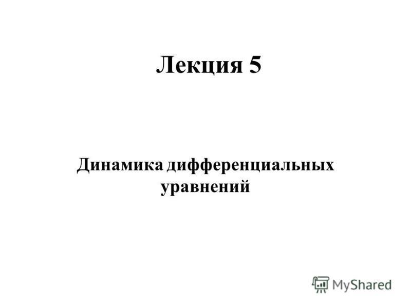 Лекция 5 Динамика дифференциальных уравнений