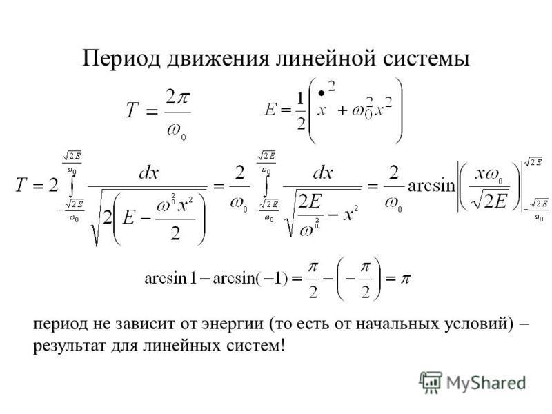 Период движения линейной системы период не зависит от энергии (то есть от начальных условий) – результат для линейных систем!