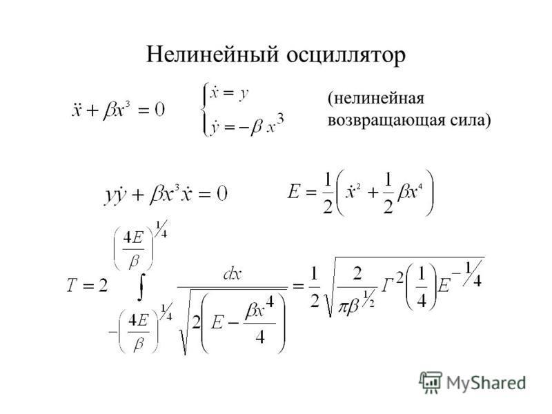 Нелинейный осциллятор (нелинейная возвращающая сила)