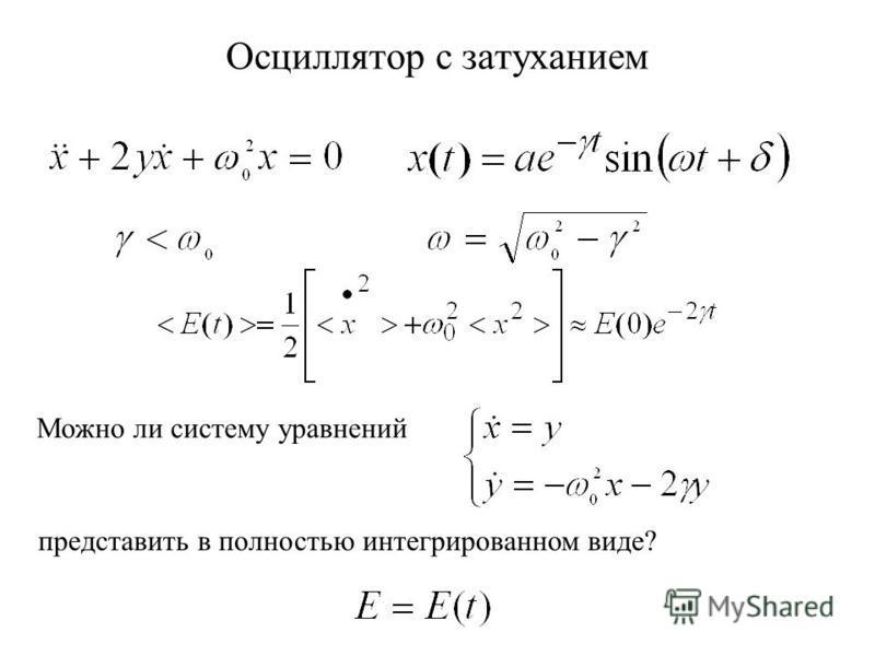 Осциллятор с затуханием Можно ли систему уравнений представить в полностью интегрированном виде?