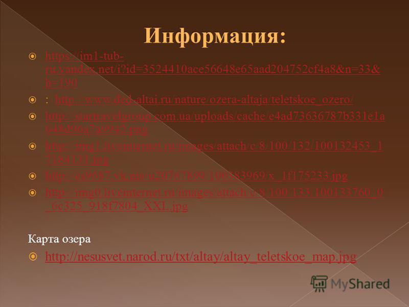 https://im1-tub- ru.yandex.net/i?id=3524410ace56648e65aad204752cf4a8&n=33& h=190 https://im1-tub- ru.yandex.net/i?id=3524410ace56648e65aad204752cf4a8&n=33& h=190 : http://www.ded-altai.ru/nature/ozera-altaja/teletskoe_ozero/http://www.ded-altai.ru/na