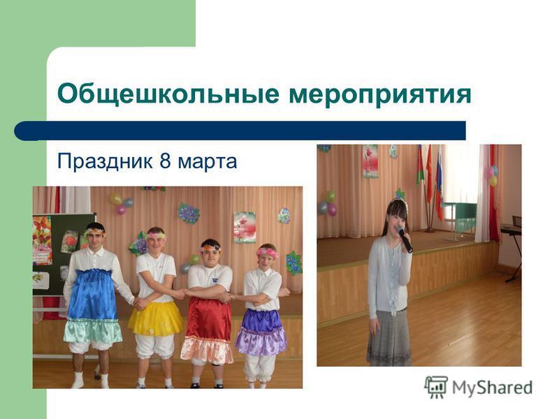 Общешкольные мероприятия Праздник 8 марта