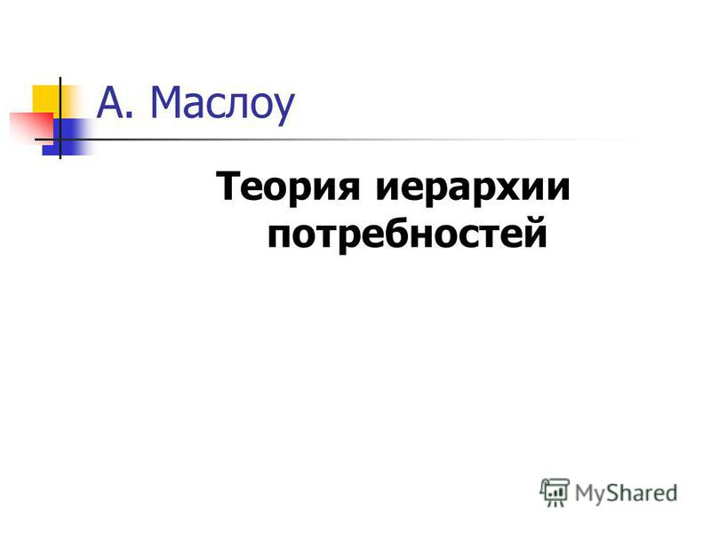А. Маслоу Теория иерархии потребностей