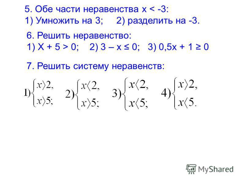 5. Обе части неравенства х < -3: 1) Умножить на 3; 2) разделить на -3. 6. Решить неравенство: 1) Х + 5 > 0; 2) 3 – х 0; 3) 0,5 х + 1 0 7. Решить систему неравенств: