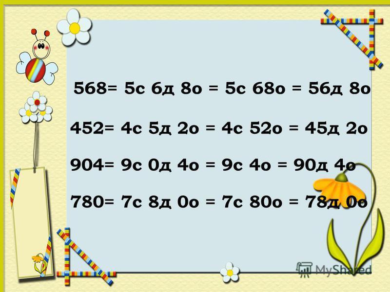 568= 5с 6д 8о = 5с 68о = 56д 8о 452= 4с 5д 2о = 4с 52о = 45д 2о 904= 9с 0д 4о = 9с 4о = 90д 4о 780= 7с 8д 0о = 7с 80о = 78д 0о