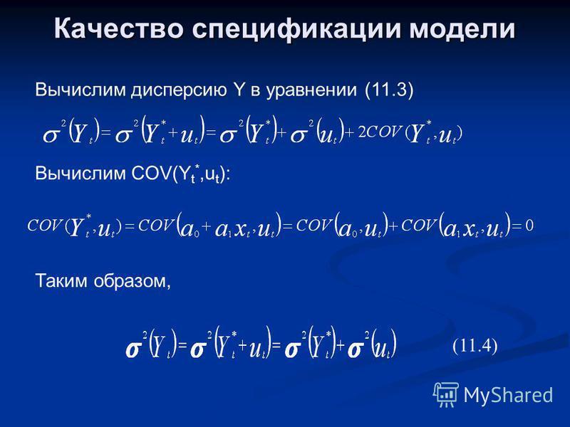 Качество спецификации модели Вычислим дисперсию Y в уравнении (11.3) Вычислим COV(Y t *,u t ): Таким образом, (11.4)