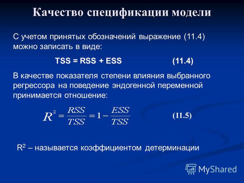 Качество спецификации модели С учетом принятых обозначений выражение (11.4) можно записать в виде: TSS = RSS + ESS(11.4) В качестве показателя степени влияния выбранного регрессора на поведение эндогенной переменной принимается отношение: (11.5) R 2