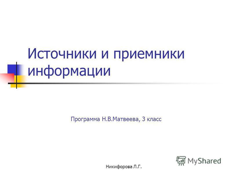 Никифорова Л.Г. Источники и приемники информации Программа Н.В.Матвеева, 3 класс