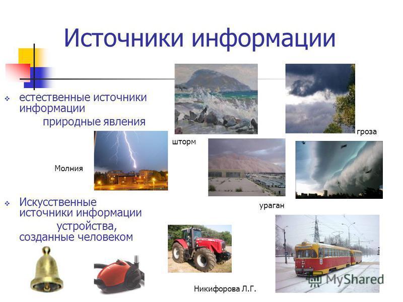 Источники информации естественные источники информации природные явления Искусственные источники информации устройства, созданные человеком шторм Молния ураган гроза