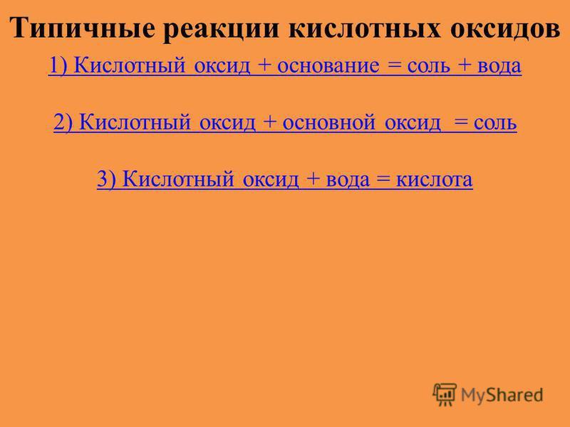 Типичные реакции кислотных оксидов 1) Кислотный оксид + основание = соль + вода 2) Кислотный оксид + основной оксид = соль 3) Кислотный оксид + вода = кислота