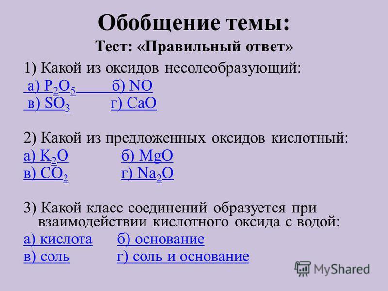 Обобщение темы: Тест: «Правильный ответ» 1) Какой из оксидов несолеобразующий: а) P 2 O 5 б) NO в) SO 3 в) SO 3 г) CaOг) CaO 2) Какой из предложенных оксидов кислотный: а) K 2 Oа) K 2 O б) MgOб) MgO в) CO 2 в) CO 2 г) Na 2 Oг) Na 2 O 3) Какой класс с