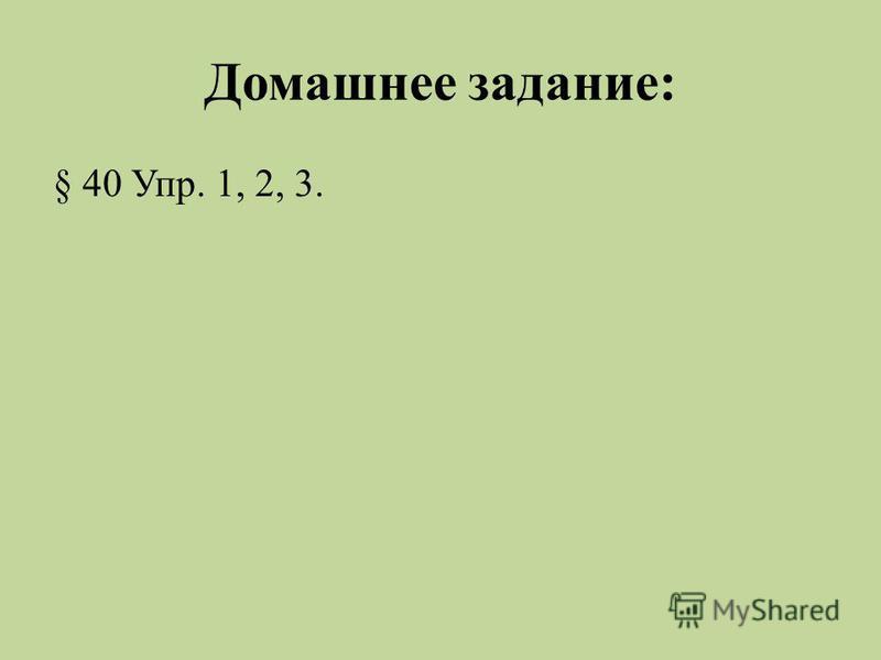 Домашнее задание: § 40 Упр. 1, 2, 3.