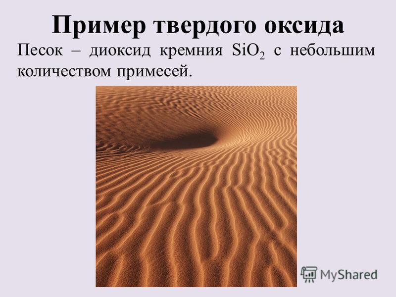Пример твердого оксида Песок – диоксид кремния SiO 2 с небольшим количеством примесей.