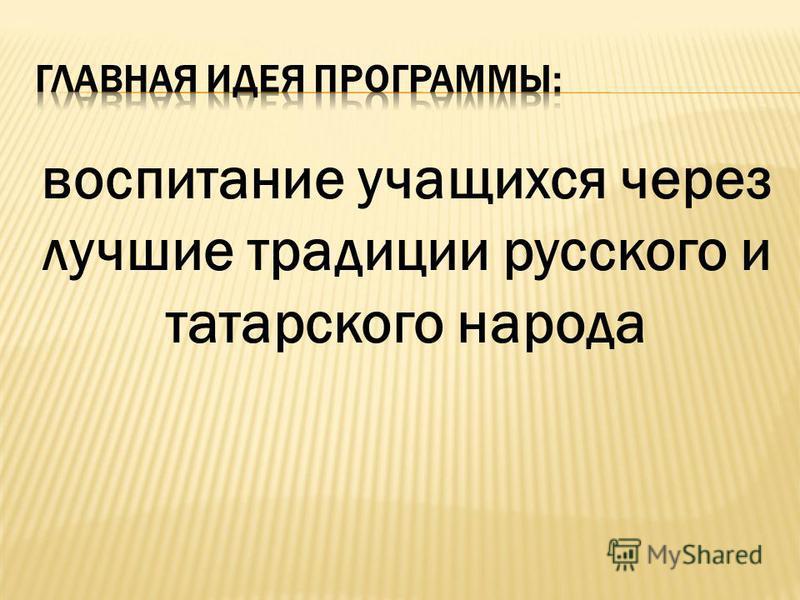 воспитание учащихся через лучшие традиции русского и татарского народа