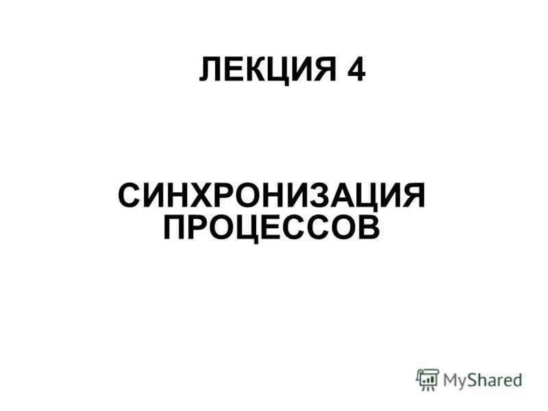 ЛЕКЦИЯ 4 СИНХРОНИЗАЦИЯ ПРОЦЕССОВ