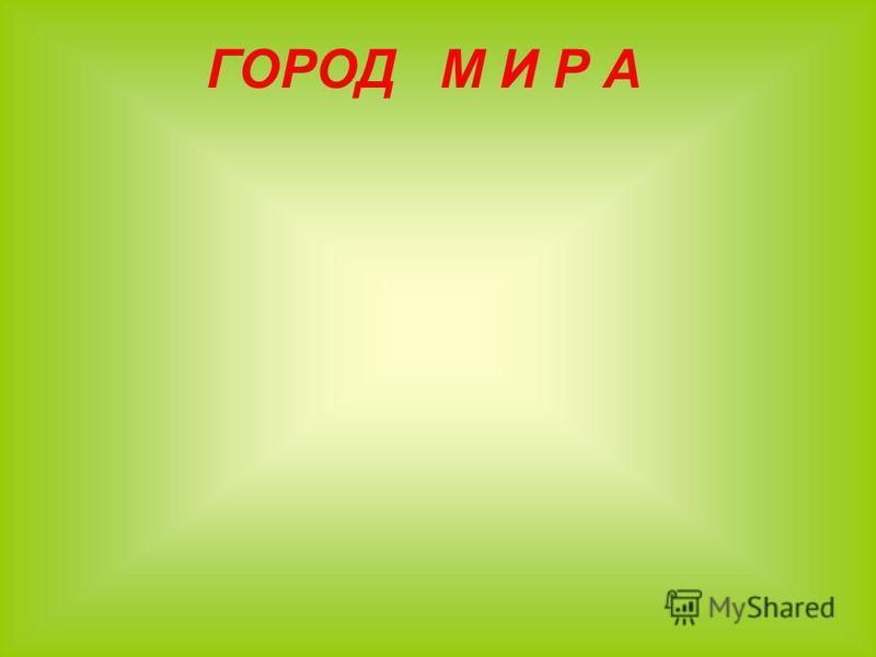 ГОРОД М И Р А