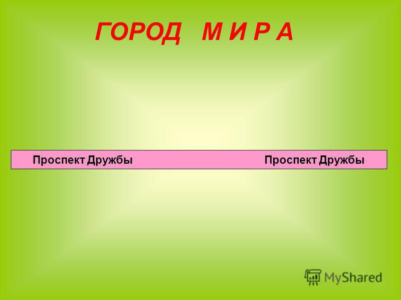 Проспект Дружбы