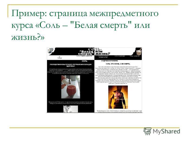 Пример: страница межпредметного курса «Соль – Белая смерть или жизнь?»