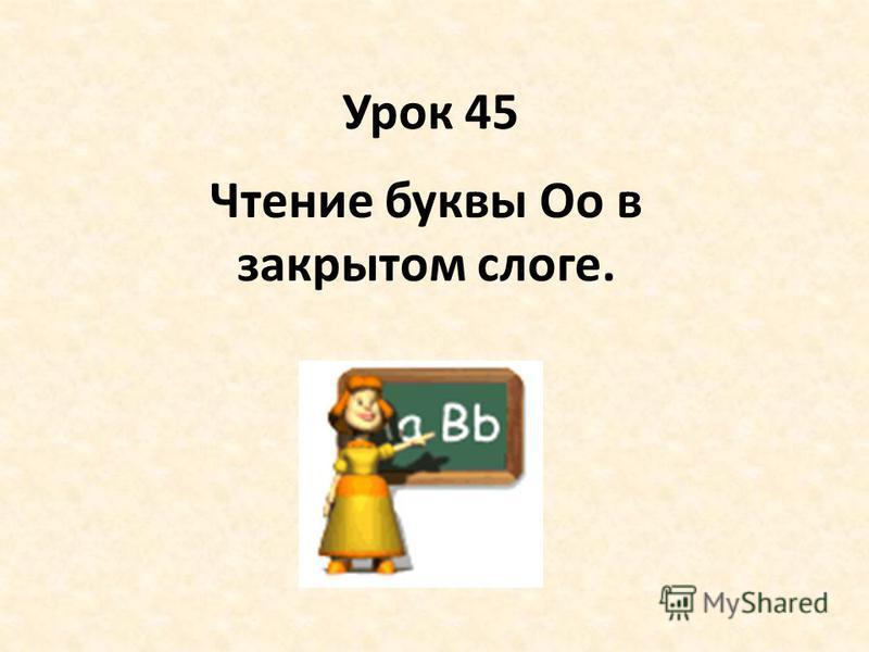 Урок 45 Чтение буквы Oo в закрытом слоге.