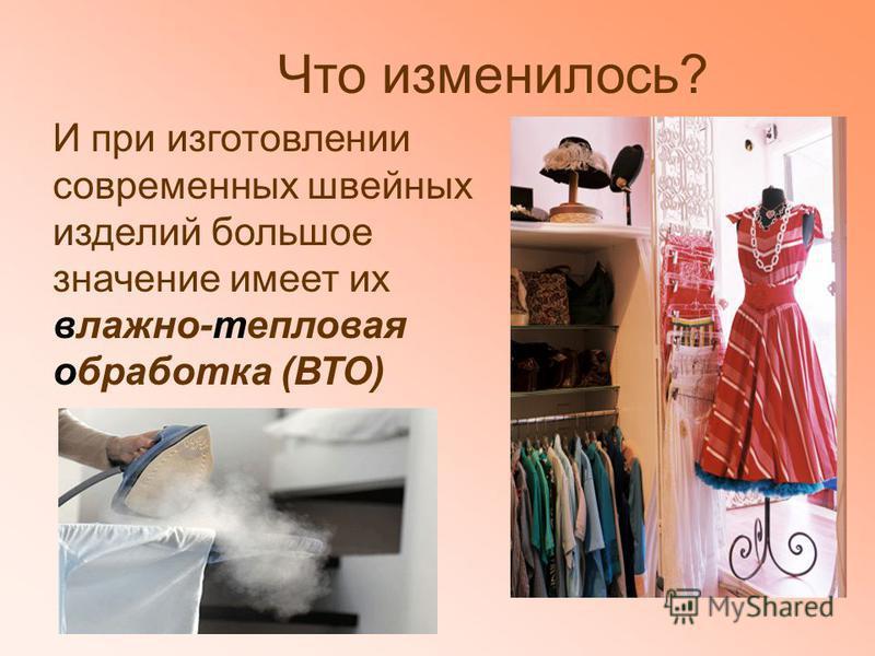 И при изготовлении современных швейных изделий большое значение имеет их влажно-тепловая обработка (ВТО) Что изменилось?