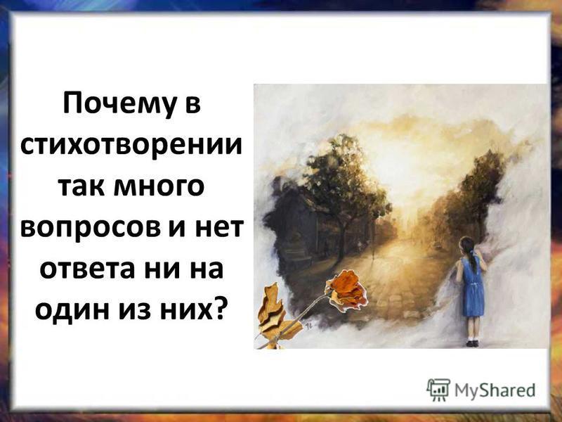 Почему в стихотворении так много вопросов и нет ответа ни на один из них?