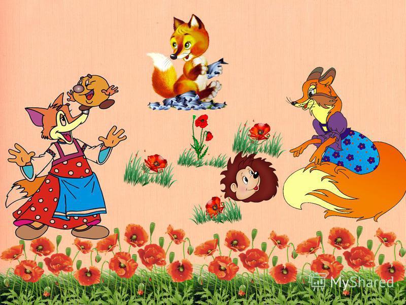 Хитрує лисиця не лише в казках, а й у повсякденному житті. Не раз спостерігали, як лисиця обдурює птахів:перекинеться на бік, відкине лапи – лежить не ворухнеться, ніби мертва. Підлетить поцікавитись сорока чи ворона – дивись і попаде хитрунці в лапи