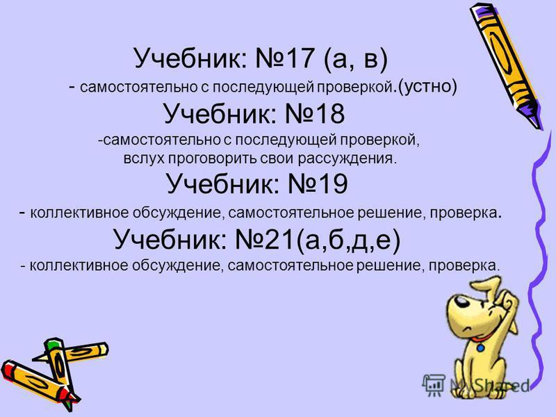 Задание : сравните числа 5 и 78, 9 и 15, 245 и 242 задания 17 из учебника. Работа на ин. доске Рабочая тетрадь: 8(а, б) – самостоятельно с последующей проверкой. Работа на ин. доске
