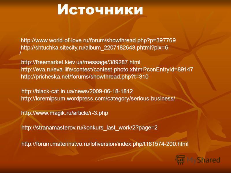 Источники http://www.world-of-love.ru/forum/showthread.php?p=397769 http://shtuchka.sitecity.ru/album_2207182643.phtml?pix=6 / http://freemarket.kiev.ua/message/389287.html http://eva.ru/eva-life/contest/contest-photo.xhtml?conEntryId=89147 http://pr