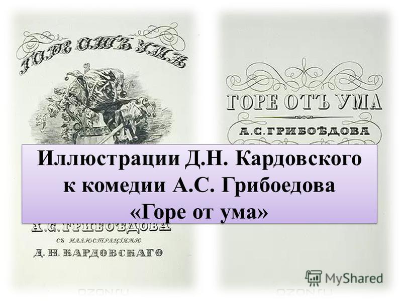 Иллюстрации Д.Н. Кардовского к комедии А.С. Грибоедова «Горе от ума»
