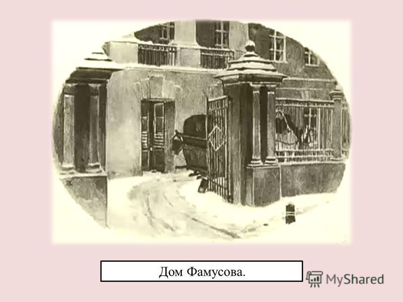 Дом Фамусова.
