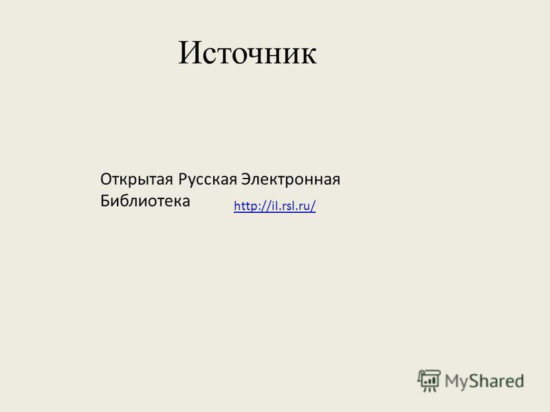 http://il.rsl.ru/ Открытая Русская Электронная Библиотека Источник