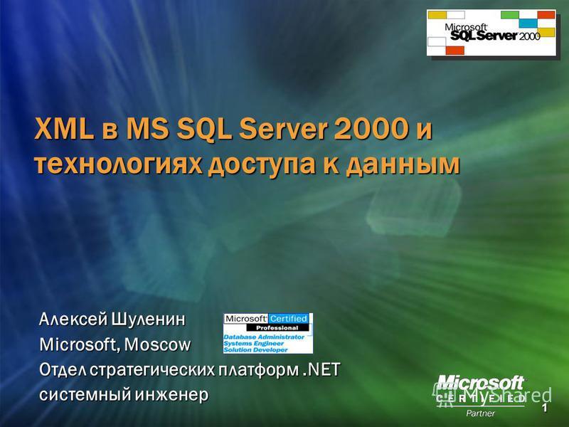 1 XML в MS SQL Server 2000 и технологиях доступа к данным Алексей Шуленин Microsoft, Moscow Отдел стратегических платформ.NET системный инженер