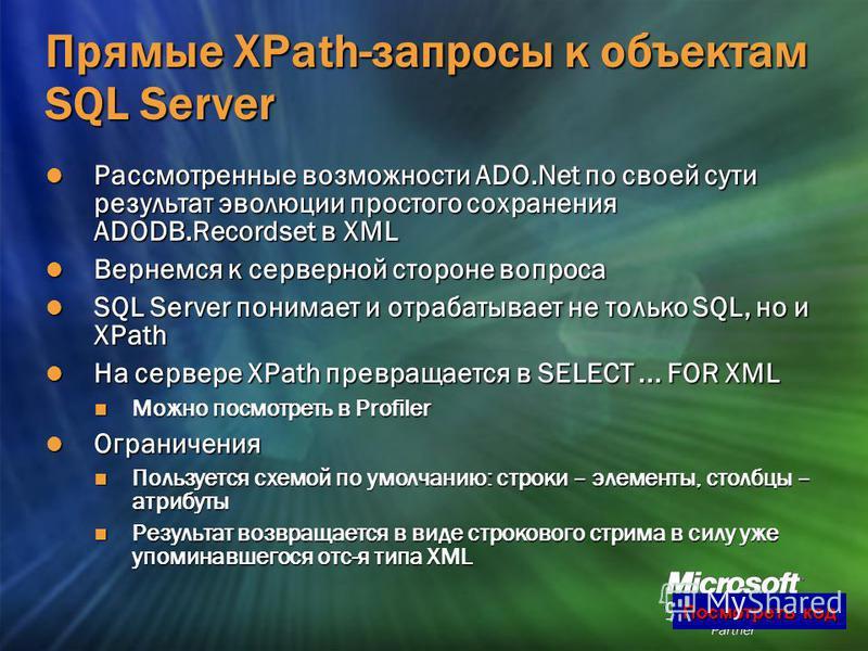 13 Прямые XPath-запросы к объектам SQL Server Рассмотренные возможности ADO.Net по своей сути результат эволюции простого сохранения ADODB.Recordset в XML Рассмотренные возможности ADO.Net по своей сути результат эволюции простого сохранения ADODB.Re