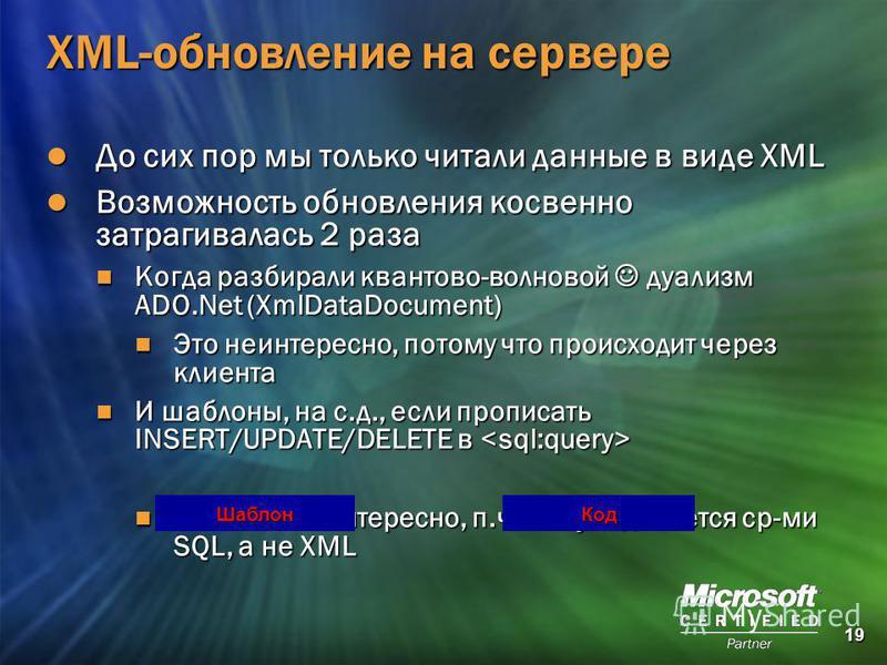 19 XML-обновление на сервере До сих пор мы только читали данные в виде XML До сих пор мы только читали данные в виде XML Возможность обновления косвенно затрагивалась 2 раза Возможность обновления косвенно затрагивалась 2 раза Когда разбирали квантов