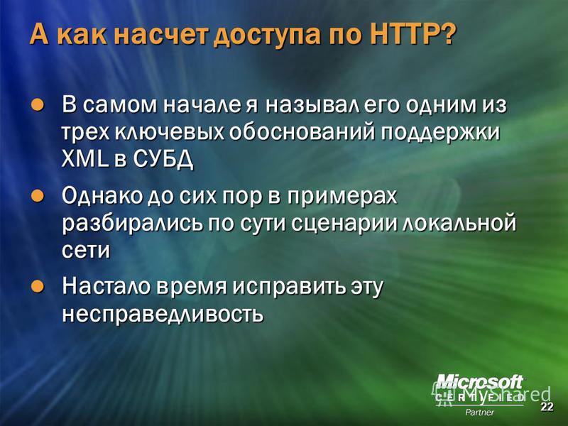 22 А как насчет доступа по HTTP? В самом начале я называл его одним из трех ключевых обоснований подержки XML в СУБД В самом начале я называл его одним из трех ключевых обоснований подержки XML в СУБД Однако до сих пор в примерах разбирались по сути