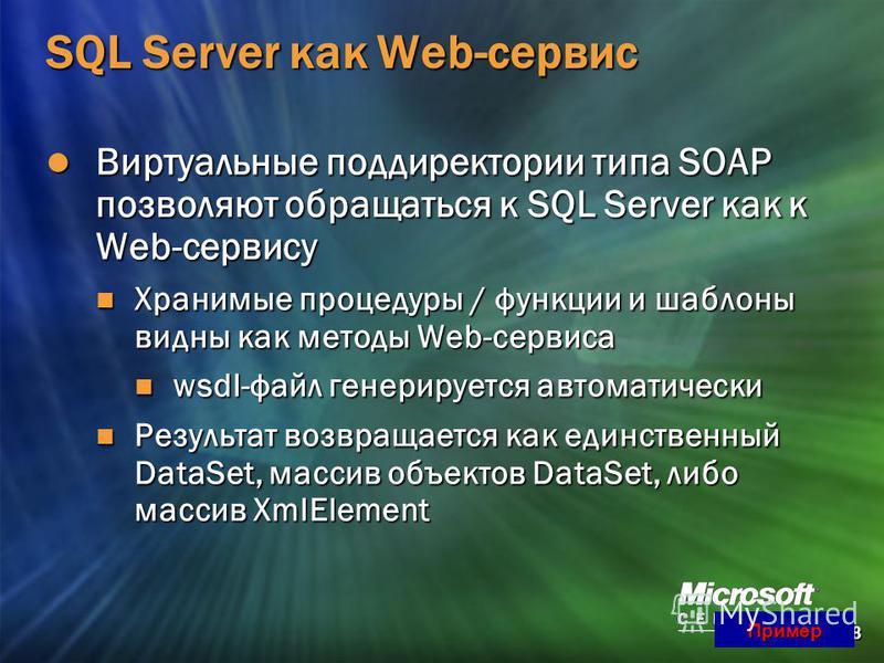 28 SQL Server как Web-сервис Виртуальные подиректории типа SOAP позволяют обращаться к SQL Server как к Web-сервису Виртуальные подиректории типа SOAP позволяют обращаться к SQL Server как к Web-сервису Хранимые процедуры / функции и шаблоны видны ка