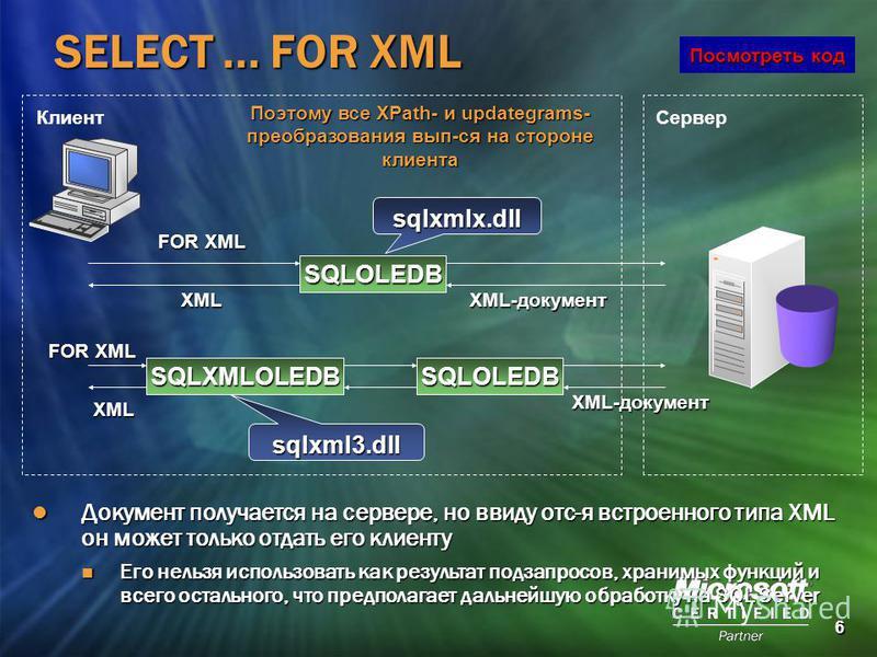 6 Клиент Сервер SQLOLEDB FOR XML sqlxmlx.dll XML-документ XML Поэтому все XPath- и updategrams- преобразования вып-ся на стороне клиента SQLOLEDB XML-документ XML SQLXMLOLEDB FOR XML sqlxml3. dll Документ получается на сервере, но ввиду отс-я встроен