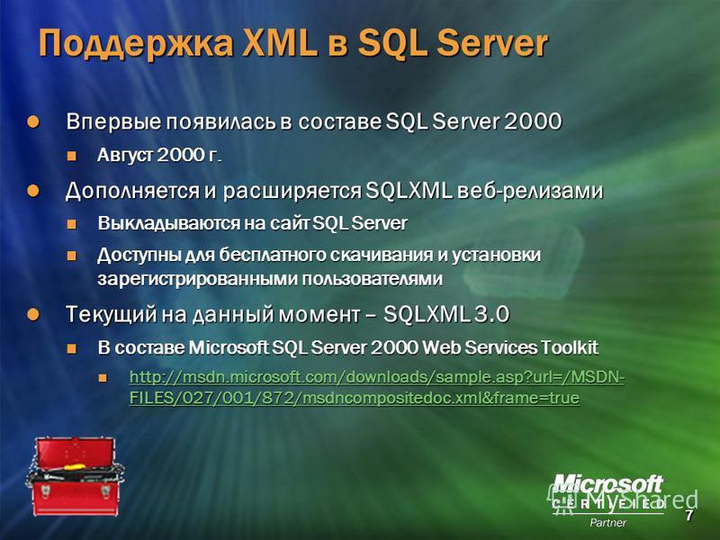 7 Поддержка XML в SQL Server Впервые появилась в составе SQL Server 2000 Впервые появилась в составе SQL Server 2000 Август 2000 г. Август 2000 г. Дополняется и расширяется SQLXML веб-релизами Дополняется и расширяется SQLXML веб-релизами Выкладывают