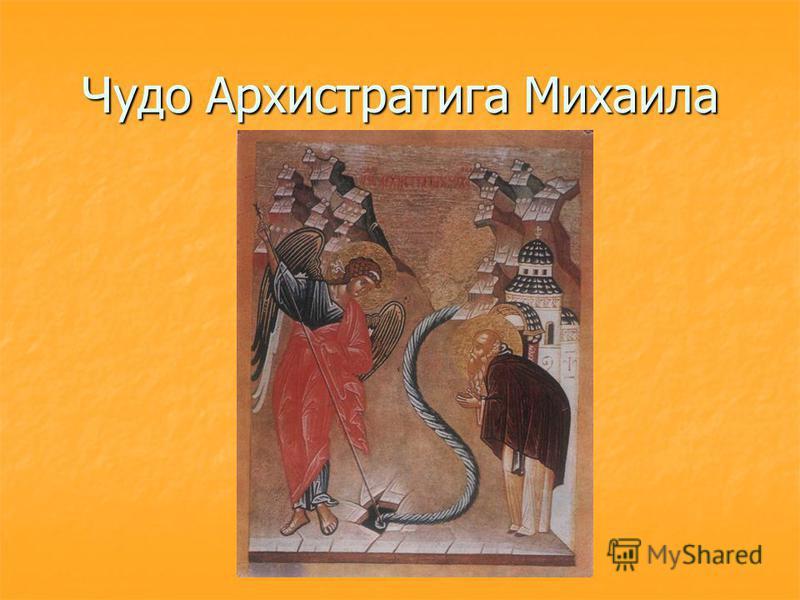 Чудо Архистратига Михаила