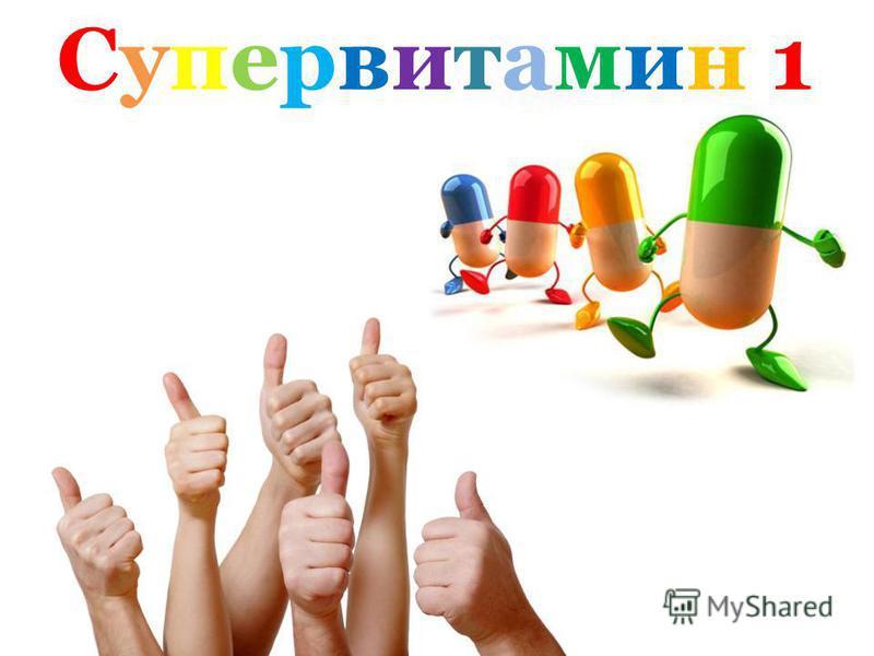 Супервитамин 1Супервитамин 1