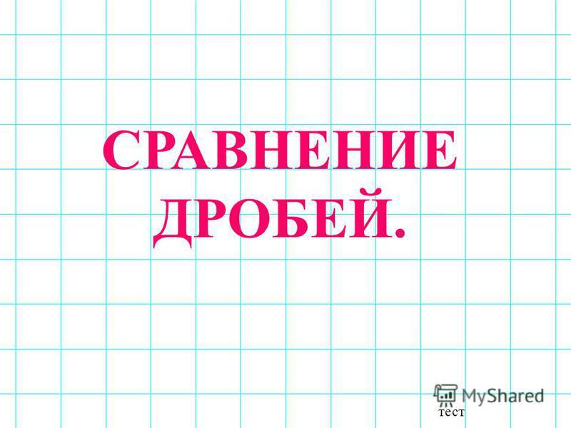 СРАВНЕНИЕ ДРОБЕЙ. тест