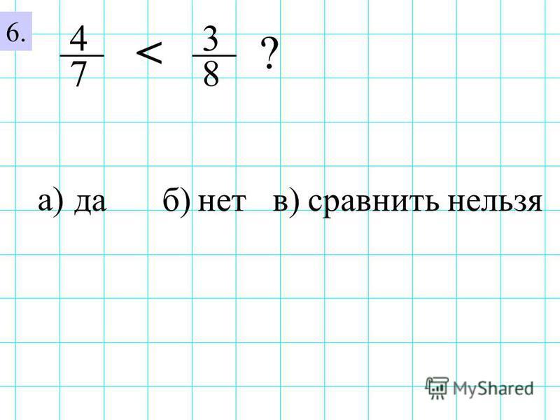 6. а) б)в)да сравнить нельзя нет 4 78 3 <?