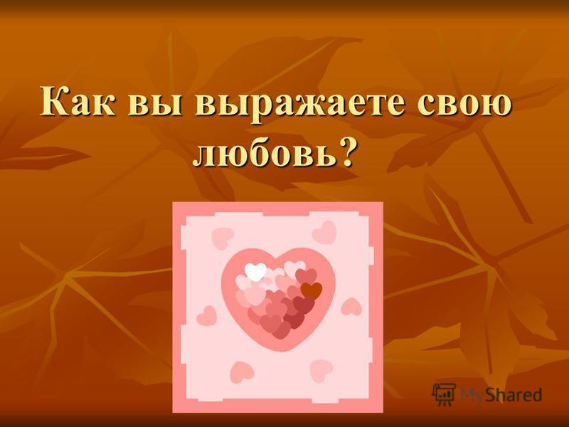 Как вы выражаете свою любовь?