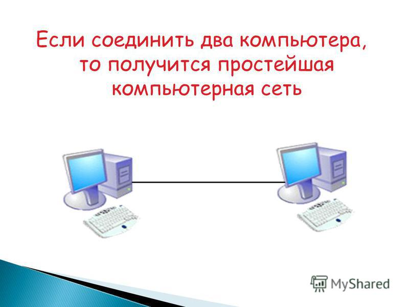 Как сделать папку обмена между двумя компьютерами