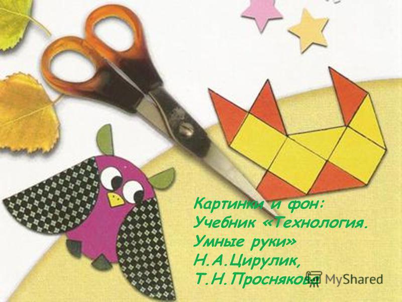 Картинки и фон: Учебник «Технология. Умные руки» Н.А.Цирулик, Т.Н.Проснякова