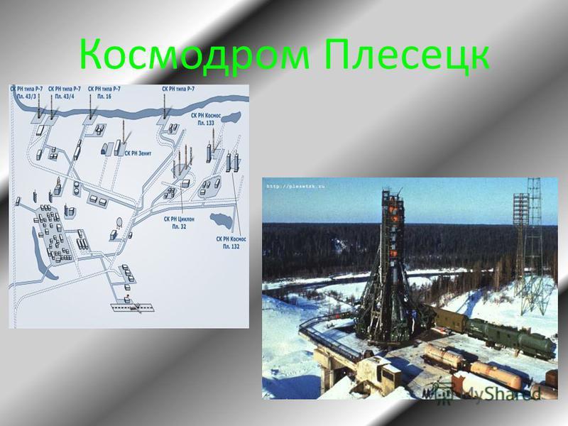 Космодром Плесецк